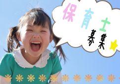 【香川県高松市】保育園の保育士募集!!経験者優遇◎昇給・賞与充実◎キャリアアップ可◎ イメージ