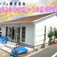 倉敷でデイサービスオープン☆*・☆ イメージ