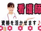 【岡山市東区金岡東町】看護師募集!急募◎勤務時間・日数相談◎Wワーク◎ イメージ