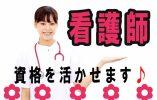 【岡山市東区金岡東町】看護師◎月収30万円以上可!「アップルウッド西大寺」 イメージ