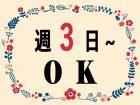 週3日~OK☆