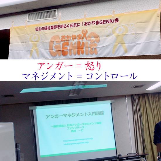 『アンガーマネジメント入門講座』行ってきました(*^^)v イメージ