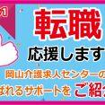 【岡山介護求人センターの転職応援サポート!!】その1 イメージ