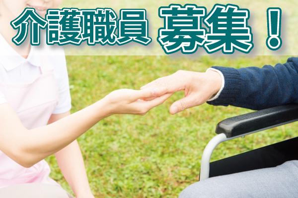 【岡山市南区大福】介護職員募集!高時給◎週3日~◎短時間勤務OK◎ イメージ