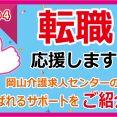 【岡山介護求人センターの転職応援サポート!!】その4 イメージ