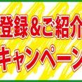 【Quoカードプレゼントキャンペーン】開催中です!! イメージ