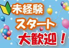 【香川県東かがわ市】デイケアでの介護職員 日曜日休み◎残業少なめ◎派遣からスタート◎ イメージ