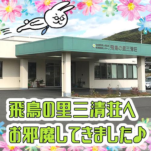 ★★「 飛鳥の里 三清荘さん 」へお邪魔してきました★★ イメージ