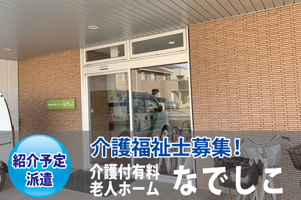 【倉敷市神田】介護福祉士募集!「介護付有料老人ホーム なでしこ」*紹介予定派遣* イメージ