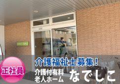 【倉敷市神田】介護福祉士募集!「介護付有料老人ホーム なでしこ」*正社員* イメージ