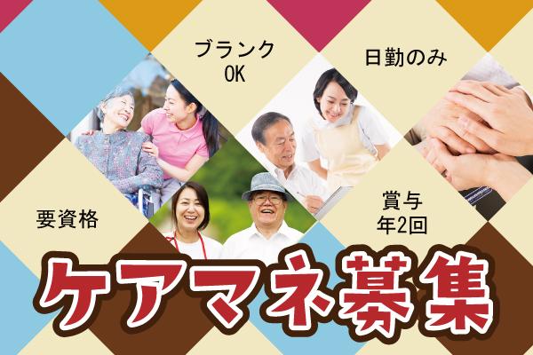 【岡山市北区】グループホームの計画作成担当者募集!オープニングスタッフ◎ブランクある方大歓迎◎ イメージ