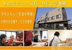 【岡山市北区番町】岡山県全域で新規展開中!新しいポストも続々と誕生中です。「株式会社サンブレラ」 イメージ