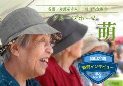 【倉敷市黒石】「感謝のリレー」で笑顔を育む。「ケア・プレジャー」 イメージ