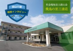 【笠岡市関戸】すごしてきた暮らしが継続できる自由度の高い介護サービスをする。「飛鳥の里」 イメージ