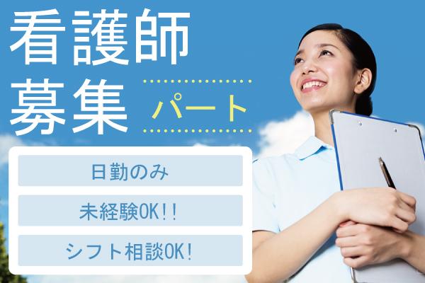 【岡山市東区瀬戸町】看護師募集!!派遣からスタート◎定年制なし◎高時給◎ イメージ