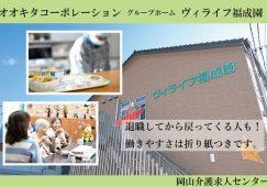 【岡山市南区福成】退職してから戻ってくる人も! 働きやすさは折り紙つき「オオキタ・コーポレーション」 イメージ
