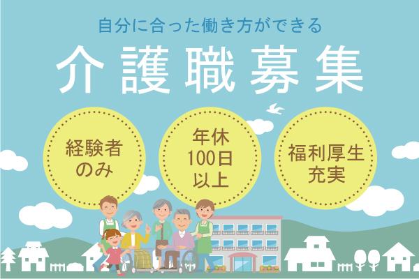 【香川県高松市】特養での介護職員 無資格OK◎定員50名◎経験者歓迎 イメージ