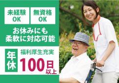 【備前市日生町】有料老人ホームの介護職員募集!!給与前払いOK◎無資格未経験OK◎子育て世代活躍中◎ イメージ