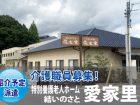 ★平成29年5月新規オープン★