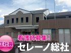 ☆事業所内保育施設あり☆