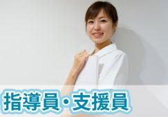 【真庭市下河内】機能訓練指導員(リハビリスタッフ)募集! イメージ