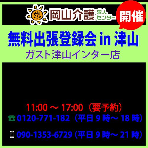 ◆出張面接会開催します◆ イメージ