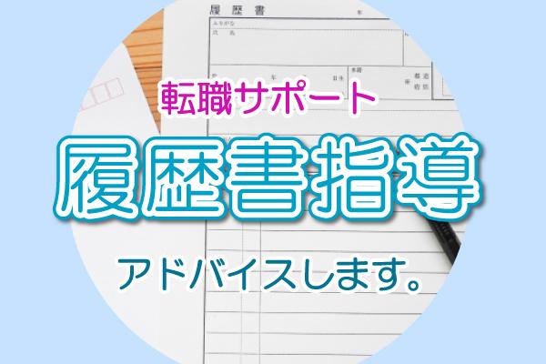 転職サポート~履歴書指導~ イメージ