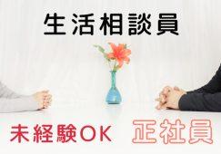 【岡山市東区久保】生活相談員募集!未経験OK◎働きやすさ抜群◎30代~40代活躍中◎ イメージ