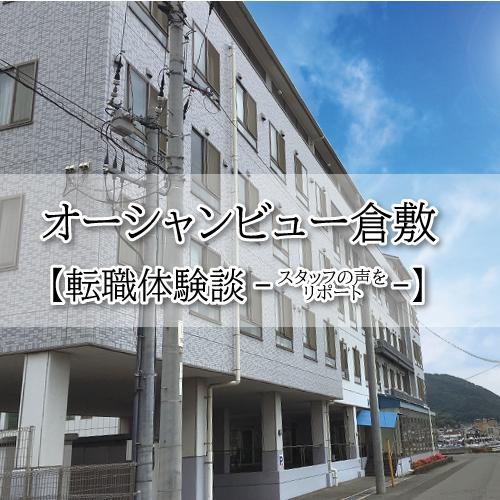 【転職体験談】◇ オーシャンビュー倉敷 ◇ イメージ