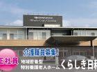 ★ 平成31年1月オープン ★