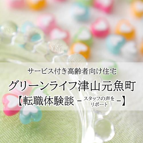 【転職体験談】◇ グリーンライフ津山元魚町◇ イメージ