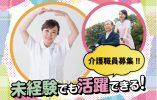 【岡山市東区瀬戸町】特別養護老人ホームの介護職員募集!!日払い・週払いOK◎教育指導の体制が整っています◎ イメージ