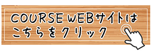 COURSE亀龍会グループ