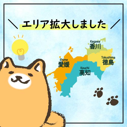 ≪お仕事案内エリア≫拡大のお知らせ★.* イメージ