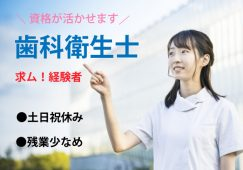 【加賀郡吉備中央町】歯科衛生士募集!!日払い&週払い対応可◎ブランクOK◎しっかりとした教育体制◎ イメージ