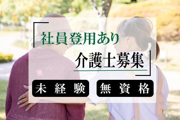 【岡山市北区】有料老人ホームの介護職員募集!夜勤なしでも相談可◎無資格・未経験からチャレンジ可能◎定年制なし◎ イメージ