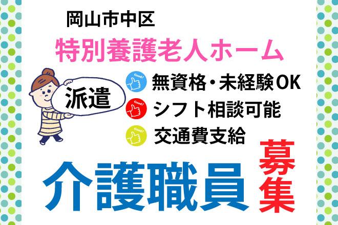 【岡山市中区】介護職員募集!!無資格OK◎未経験OK◎年齢不問◎ イメージ