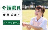 【岡山市北区撫川】グループホームの介護職員募集!オープニングスタッフ◎ブランクある方大歓迎◎認知症介護を学べます◎ イメージ