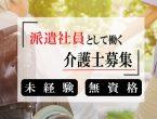 【岡山市南区大福】デイサービスの介護職員募集!◎週3~4日の勤務◎民家型の小規模なデイサービスです◎ イメージ
