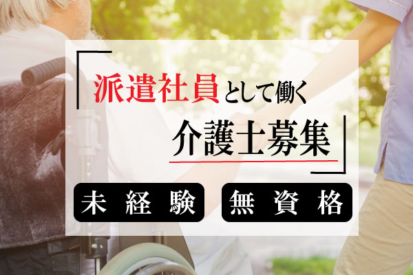 【岡山市吉宗】介護職員募集!日勤☆未経験歓迎☆♪無資格可♪週3日~OKです!☆便利な週払い対応! イメージ