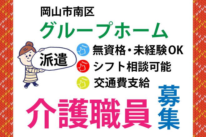 【岡山市南区】介護職員募集!!無資格OK◎未経験OK◎年齢不問 イメージ