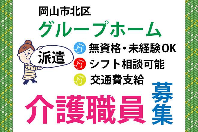 【岡山市北区】介護職員募集!!無資格OK◎未経験OK◎年齢不問 イメージ