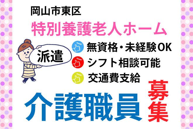 【岡山市東区】介護職員募集!!無資格OK◎未経験OK◎年齢不問◎ イメージ