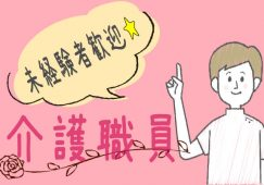 【香川県高松市】病院の介護職員 福利厚生充実◎時間外無し◎病床数60床 イメージ