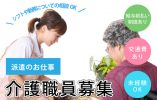 【岡山市南区北浦】ショートステイの介護職員募集◎資格経験は不問です◎通勤ラクラク◎派遣から正社員を目指すこともできます◎ イメージ