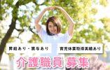 【岡山市北区】ヘルパーステーションの介護職員募集!訪問先は有料老人ホーム◎資格が活かせます◎月収25万円以上可◎ イメージ