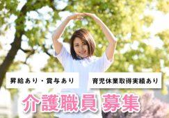 【香川県高松市】介護職員 地域密着な施設◎初心者歓迎◎手当充実 イメージ