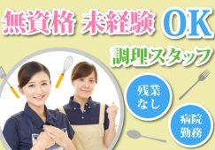 【香川県高松市】病院の調理業務(170食程度) 福利厚生充実◎未経験歓迎 イメージ