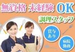 【香川県高松市】病院の調理員 無資格OK◎未経験可◎シフト制 イメージ