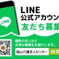 LINE公式アカウント開設♪お友達追加お待ちしております★ イメージ
